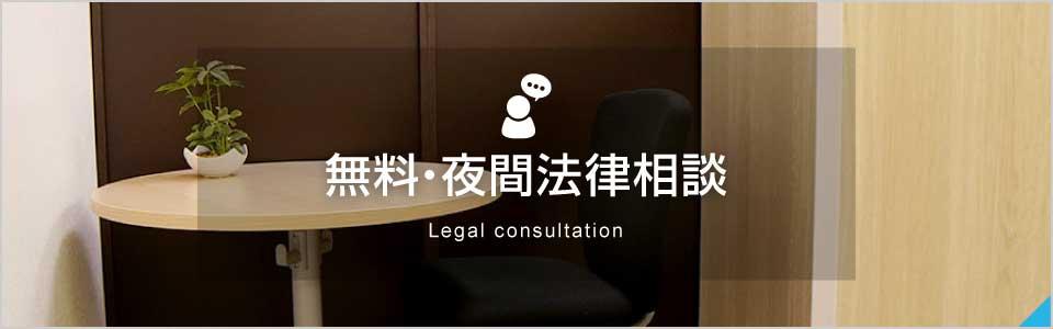 無料・夜間法律相談